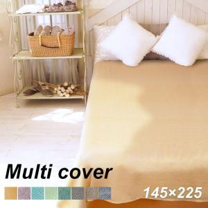 マルチクロス ソリッドカラー 無地 シンプル 145×225cm マルチカバー  ソファー ベッド ...
