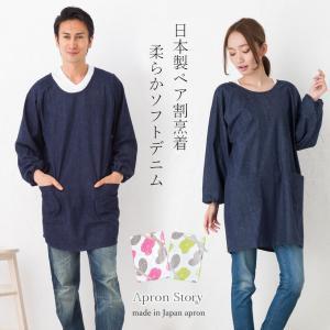 A0053&KD0092の日本製割烹着の男女ペアセット apron-story