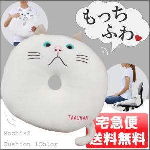 【宅急便送料無料】モチモチターチャン円座クッション