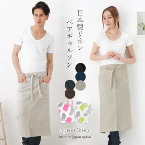 f0390&kd0067の日本製エプロン男女ペアセット apron-story