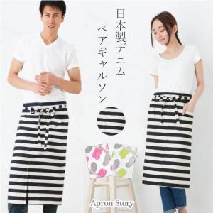 f0410&kd0073の日本製エプロン男女ペアセット apron-story