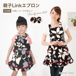 【親子ペアで送料無料】【ラッピング無料】J1120&JK1055の親子セット|apron-story