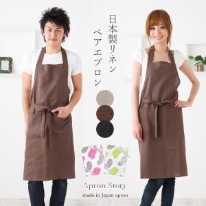 k1075&kd0019の日本製エプロン男女ペアセット apron-story