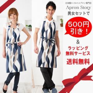 k1090&kd0032の日本製エプロン男女ペアセット apron-story