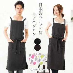 k1140&kd0069の日本製エプロン男女ペアセット apron-story