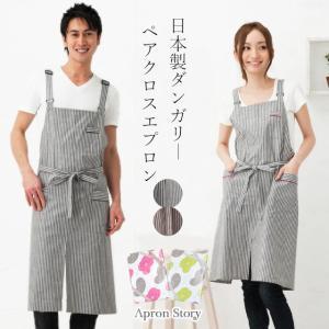 k1200&kd0036の日本製エプロン男女ペアセット apron-story