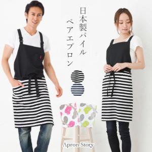 K1415&KD0089の日本製エプロンの男女ペアセット apron-story