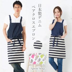 k1470&kd0072の日本製エプロン男女ペアセット apron-story