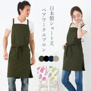 K1475&KD0095の日本製エプロンの男女ペアセット apron-story