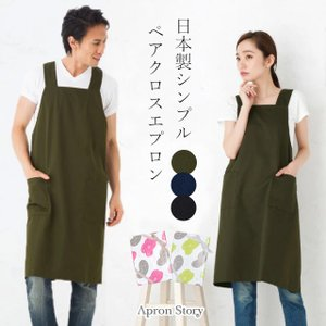 【送料無料】K1620&KD0096の日本製エプロン男女ペアセット【ラッピング無料】 apron-story