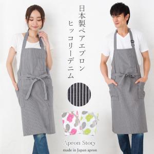 【送料無料】K1660&KD0109の日本製エプロン男女ペアセット【ラッピング無料】ホルターネック 結婚祝い 男性用 女性用 プレゼント apron-story