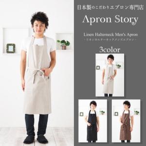 リネンホルターネックメンズエプロン|apron-story