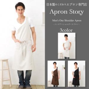 メンズワンショルダーエプロン【N】|apron-story
