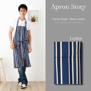 【メール便対応可】トリノストライプメンズエプロン【Y】|apron-story