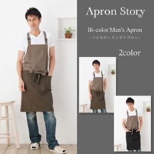【メール便対応可】バイカラーメンズエプロン【Y】|apron-story