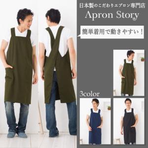 【メール便対応可】【日本製】T/Cタブリエクロスメンズエプロン【Y】|apron-story