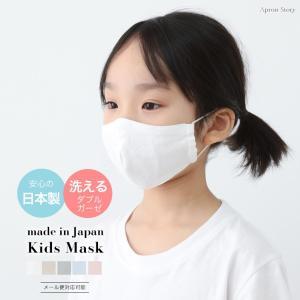 【日本製】キッズマスク 子供用 マスク 洗える ガーゼ 綿 給食 花粉【メール便対応可能】【N】【Y】|apron-story