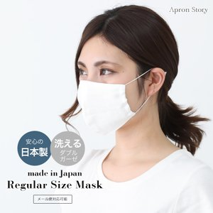 【日本製】立体ダブルガーゼマスク レギュラー 綿100% 女性用 マスク 洗える ガーゼ 綿 花粉 予防【メール便対応可能】【N】【Y】|apron-story