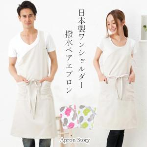 ok1333&kd0070の日本製エプロン男女ペアセット apron-story