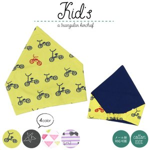 りぼん柄や星柄、自転車柄等のポップなデザインがかわいい、子ども用の三角巾。ゴムタイプなので、ヘアバン...