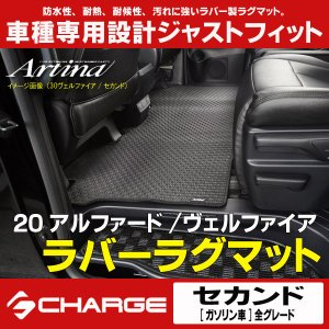 アルティナ ラバーラグマット セカンド 20系アルファード / ヴェルファイア (ガソリン車/全グレ...