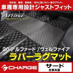 アルティナ ラバーラグマット サード 20系アルファード / ヴェルファイア (全車共通)