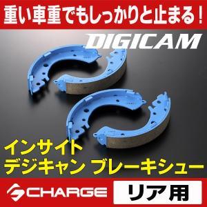 インサイトZE2/ZE3 ブレーキシュー (リア用) デジキャン / DIGICAM