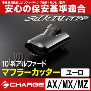 10系アルファードAX/MX/MZ専用 マフラーカッター ユーロタイプ シルクブレイズ