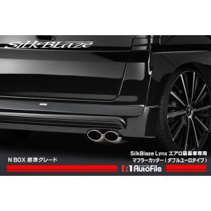 シルクブレイズ マフラーカッター ユーロタイプ(ダブル)[N BOX 標準グレード]Lynxエアロ装着車専用