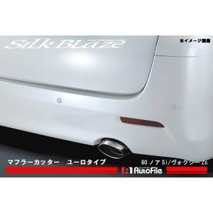 数量限定 80系 ノア Si / ヴォクシーZs G's含む マフラーカッター ユーロタイプ / シルバー シルクブレイズ