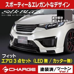 シルクブレイズ エアロパーツ3Pセット(LED無/カッター無...