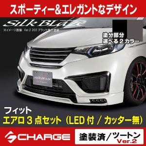 シルクブレイズ エアロパーツ3Pセット(LED付/カッター無...