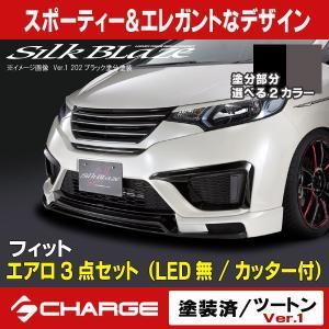 シルクブレイズ エアロパーツ3Pセット(LED無/カッター付...