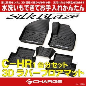 C-HR トヨタ 3Dラバーフロアマット1台分(5枚set) シルクブレイズ