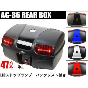 AG-86リアボックス 容量44L LEDストップランプ付 バイク 大容量 汎用 背もたれパッド付  トップケース リアケース バイクボックス 大型|aps-jp7
