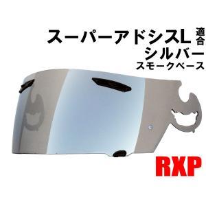 RXP:アライ:スーパーアドシスLタイプ:ミラーシールド:シルバーカラー Arai アストロ:ラパイド:オムニ:OMNI-S -R  -J:フルフェイス システム ヘルメットRX7