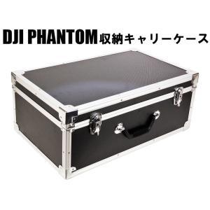 [BOX-B4P] DJI Phantom4 pro 対応 キャリーケース ファントム4 プロ プラ...