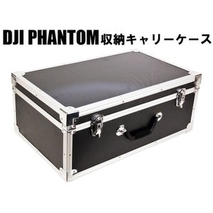 【SPEC】 DJI PHANTOM4 PRO キャリングケース 寸法:59cm × 36cm(脚含...