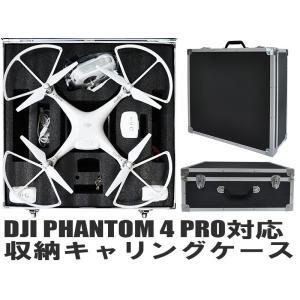 【SPEC】 DJI PHANTOM4 PRO キャリングケース 寸法:59cm × 56.5cm ...