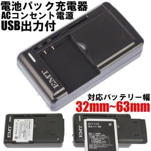 【代引不可】【EMT-6】【New 高出力タイプ登場!600mA★電池充電器 】docomo P-01D(電池パック P25)etc:バッテリーチャージャー