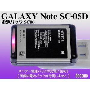 【代引不可】GALAXY Note SC-05D 電池パックSC06:専用充電器:バッテリー:単体充電器(800mA):