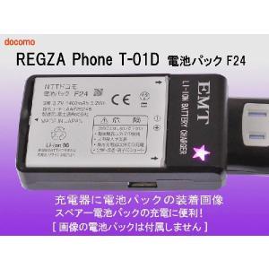 【代引不可】docomo REGZA Phone T-01D(電池パック F24) 専用充電器:バッテリーチャージャー:USB出力付(1000mA):
