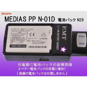 【代引不可】docomo MEDIAS PP N-01D(電池パック N29) 専用充電器:バッテリーチャージャー:USB出力付(1000mA):