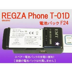 【代引不可】【UCB電池充電器】docomo REGZA Phone T-01D(電池パック F24)etc:バッテリーチャージャー
