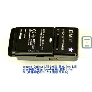【代引不可】【UCB電池充電器】docomo Optimus LTE L-01D(電池パック L15)etc:バッテリーチャージャー