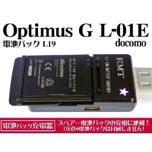 【代引不可】【UCB電池充電器】docomo Optimus G L-01E(電池パック L19)etc:バッテリーチャージャー
