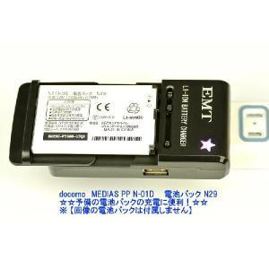 【代引不可】【UCB電池充電器】docomo MEDIAS PP N-01D(電池パック N29))etc:バッテリーチャージャー