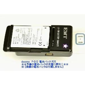 【代引不可】【UCB電池充電器】docomo P-01D(電池パック P25)etc:バッテリーチャージャー