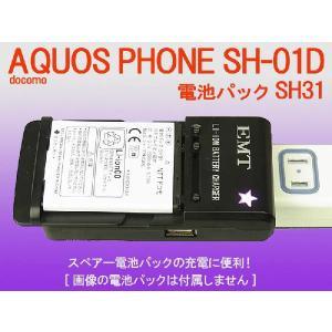 【代引不可】【UCB電池充電器】docomo AQUOS PHONE SH-01D(電池パック SH31)etc:バッテリーチャージャー