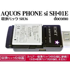 【代引不可】【UCB電池充電器】docomo AQUOS PHONE si SH-01E(電池パック SH36)etc:バッテリーチャージャー